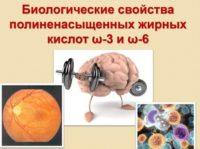 Детские-витамины.-Биологические.-Влияние-омега-3-жирных-кислот