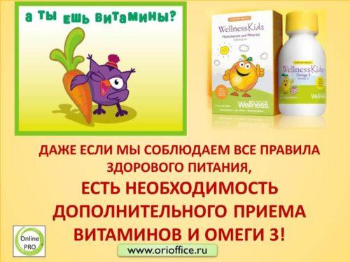 Омега_3_от_Орифлэйм_14