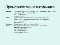 0014-014-Primernoe-menju-shkolnika